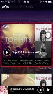 AWAで曲を聴く