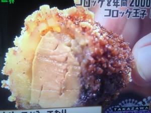 TAKAZAWAプレミアムコロッケ